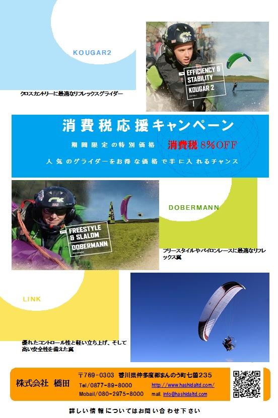 HP用キャンペーン画像